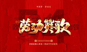 劳动赞歌51劳动节活动海报PSD素材