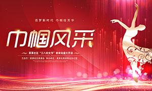 巾帼风采妇女节联欢晚会背景PSD素材