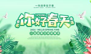 简约风格春季主题宣传海报PSD源文件
