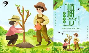 植树节保护环境宣传海报设计PSD素材