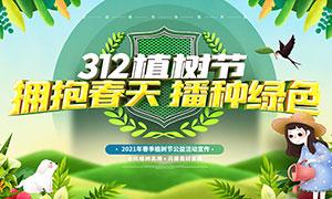 312植树节播种绿色海报设计PSD素材