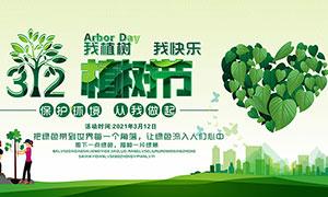 312植树节植树造林宣传海报矢量素材