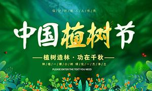 312中國植樹節宣傳展板設計PSD素材