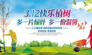 312快樂植樹宣傳欄設計PSD源文件