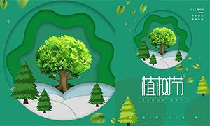 312植樹節植樹活動宣傳單設計PSD素材