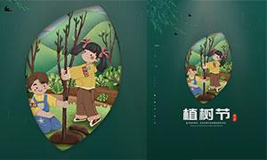 下雨主題植樹節宣傳單設計PSD素材