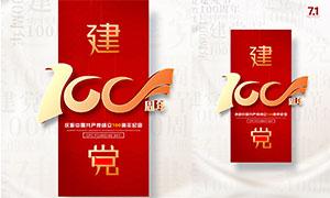 慶祝中國共產黨建黨100周年海報設計