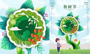 播種幸福植樹節宣傳單設計SPD素材