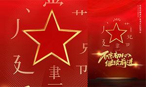 紅色創意的建黨100周年海報PSD素材