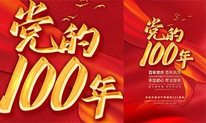 百年黨慶宣傳海報設計PSD源文件