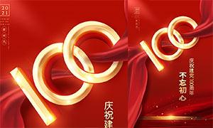 慶祝建黨100周年活動宣傳單設計PSD素材
