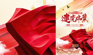 建黨偉業100周年宣傳海報設計PSD素材