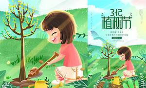 共創美好家園植樹節主題活動海報PSD素材