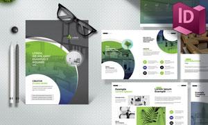 绿色渐变元素项目提案版式模板素材