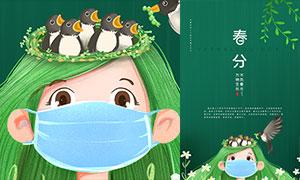 小清新春分节气宣传海报设计PSD素材