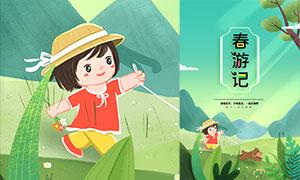 春季旅游季促活动宣传单设计PSD素材