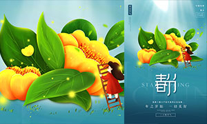 春分时节宣传海报设计PSD源文件