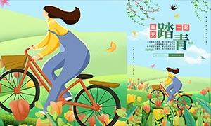 春季户外旅游踏青宣传海报PSD素材
