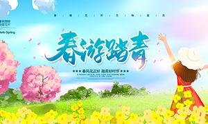 春季户外旅游踏青宣传海报PSD源文件