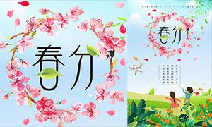 春分时节活动宣传单设计PSD模板