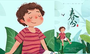 中国传统春分节气海报设计PSD源文件