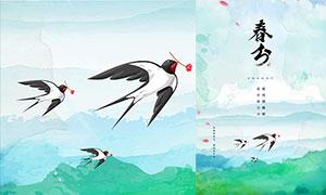 清新风格春分节气海报设计PSD素材