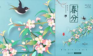 花朵和燕子主题春分节气海报PSD素材