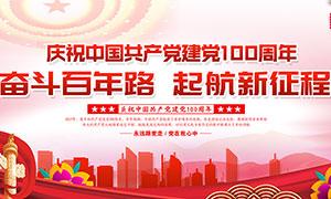 慶祝建黨節100周年宣傳展板PSD素材