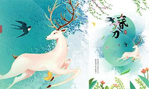 绿色清新春分时节海报设计PSD素材