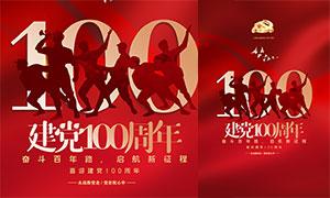 建黨100周年宣傳海報設計PSD素材