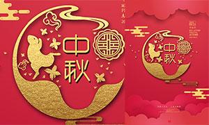 中秋節高檔大氣宣傳海報設計PSD素材