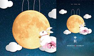 星空主題中秋節宣傳單設計PSD素材