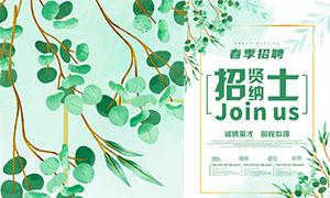 春节企业招贤纳士招聘海报设计PSD素材