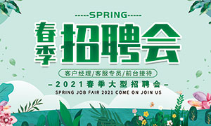 春季大型招聘会宣传栏设计PSD素材