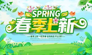 春季新品上市促销海报模板PSD素材