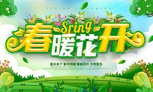 春暖花开主题春季活动海报设计PSD素材