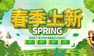 春季上新主题宣传栏设计PSD素材