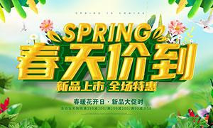 春天价到活动促销海报设计PSD素材