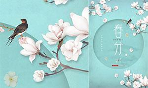 简约花朵主题春分海报设计PSD素材