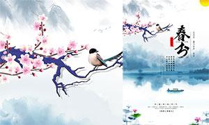 中国风春分时节海报设计PSD源文件