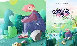 插画主题春游记海报设计PSD素材