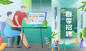 春季大型招聘会宣传海报设计PSD素材