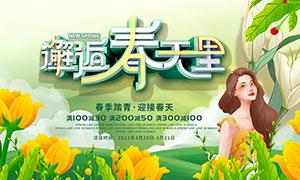 春季商场大促宣传海报设计PSD模板