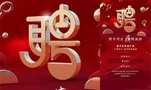 红色大气企业招聘海报设计PSD素材