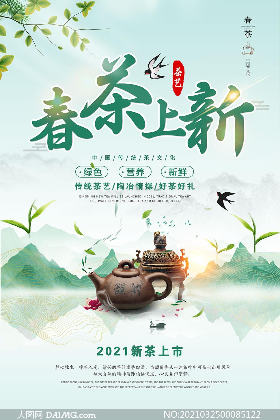 2021春茶上市活動宣傳單設計PSD素材