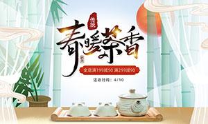 天猫春茶节店铺首页设计模板PSD素材