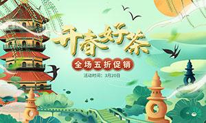 淘宝春季茶叶店铺绿色首页模板PSD素材