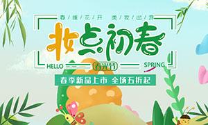 淘宝春季新品上市首页装修模板PSD素材