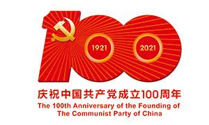 中国共产党成立100周年庆祝活动标识设计