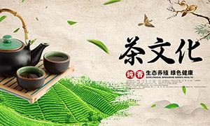 中國風茶文化主題海報設計PSD素材